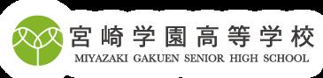 宮崎学園中学校・高等学校